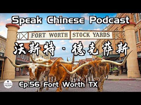 德克萨斯州-沃斯堡 Fort Worth Texas