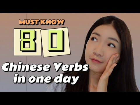 80 Essential Chinese verbs you need in one day 80个常用的动词