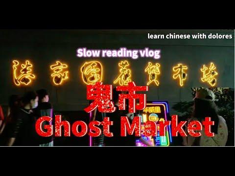 鬼市 A special night market in China