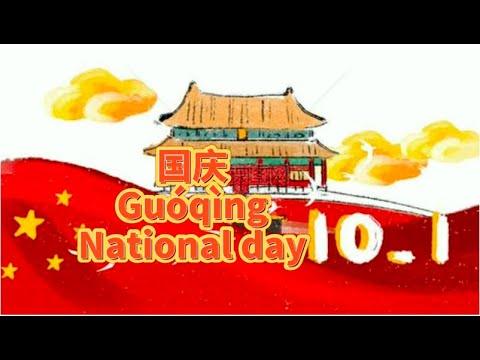中国国庆 National Day of China
