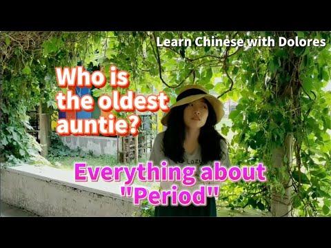 大姨妈来 The oldest auntie
