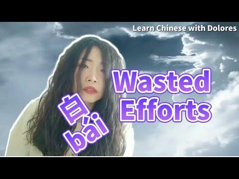 白 Wasted effort