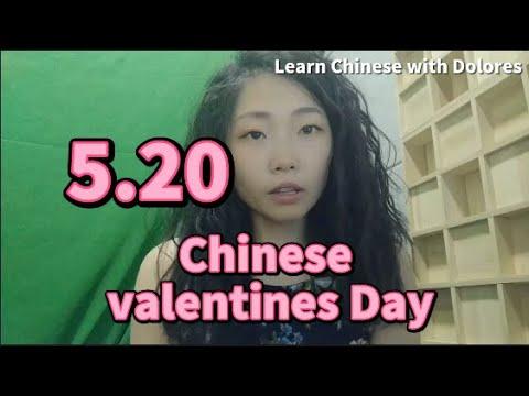 5月20日 Chinese Valentine's Day