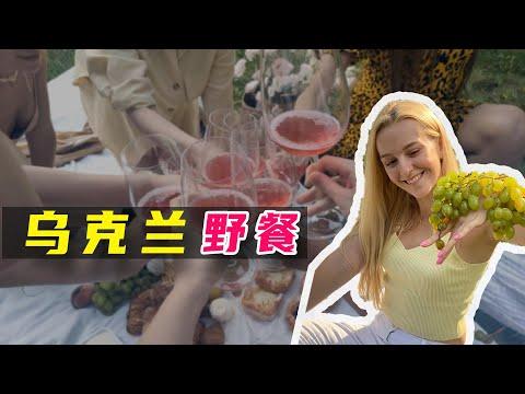 实拍乌克兰女孩子们野餐,和大家有什么不同吗? Girl's picnic