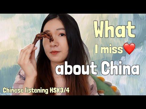 在中国想念的事情 What I miss about China