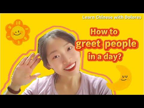 早上好 How to greet people in a day?
