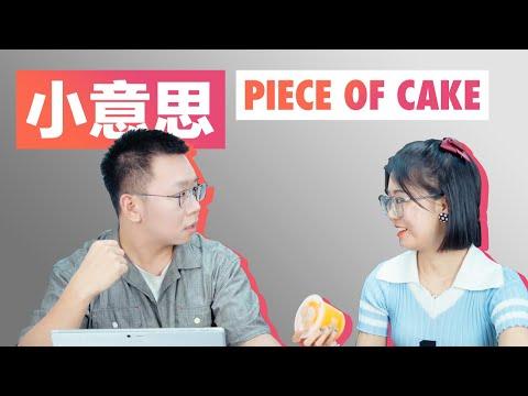 小意思 Piece of Cake