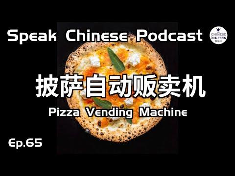 披萨自动贩卖机 Pizza Vending Machine in Rome