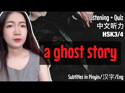 鬼故事 A ghost story