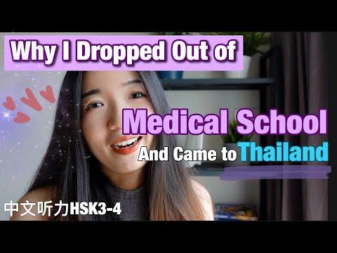 我从医学院退学的故事 Why I Dropped Out of Medical School and Came to Thailand
