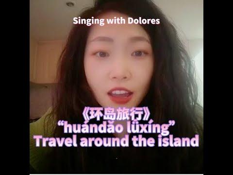 环岛旅行 Sing a Chinese song