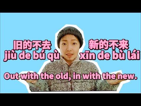 旧的不去,新的不来 Out with the old, in with the new.