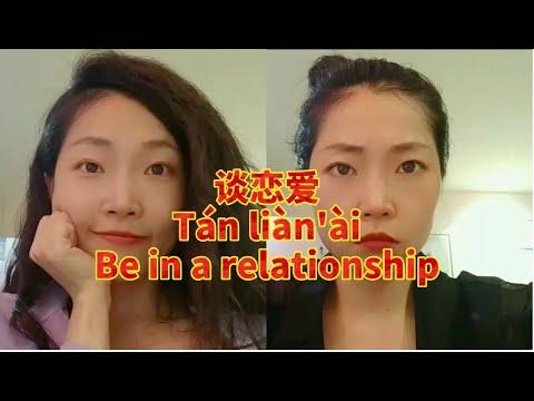 谈恋爱 Be in a relationship