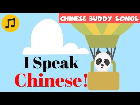 我说中文 Speak Chinese
