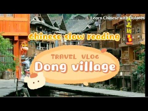 侗寨游记 Dong Ethnic Minority village