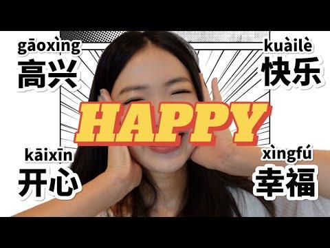 高兴 开心 愉快 快乐 幸福 How to Say Happy in Chinese