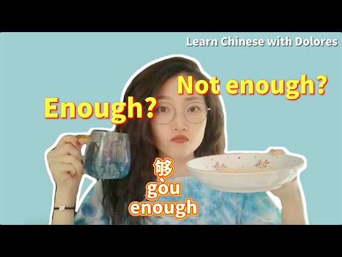 够 Enough