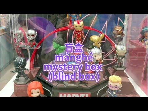 盲盒 Mystery box