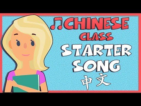 我来学中文 Chinese Class Starter Song