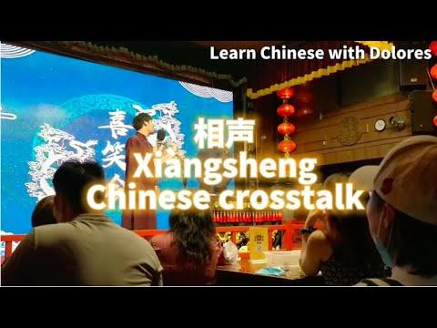 相声 Chinese cross-talk