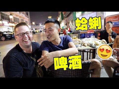 青岛哥们教德国人怎么哈啤酒,吃蛤蜊! Visiting Qingdao, drinking beer, eating clams
