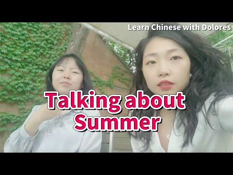 你理想的夏天生活是什么样的? What's your Ideal summer life?