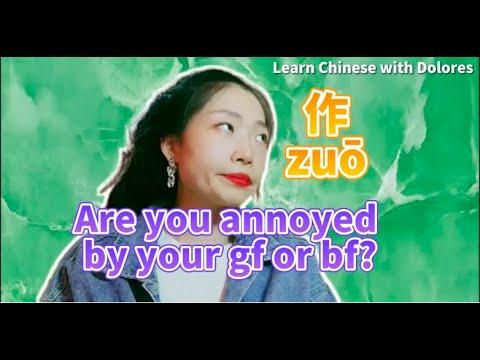 作 Annoyed by your bf or gf