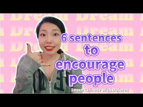 加油 6 sentences to encourage people