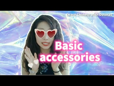 你今天戴了什么? Basic accessories