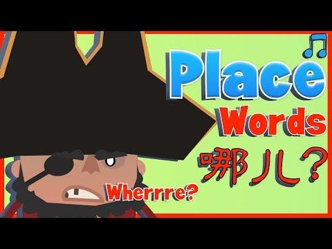 在哪儿? Prepositions in Chinese