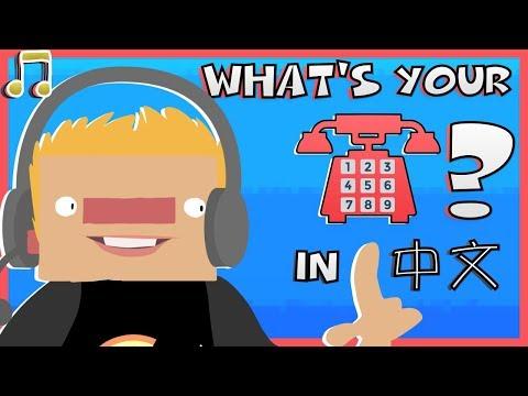 你电话几号? What's Your Phone Number?